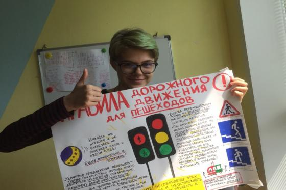 "Teens from Yekaterinburg for compliance with ""Traffic rules"". Are you with them?"
